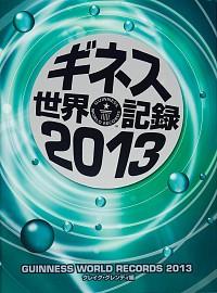 ギネス世界記録2013