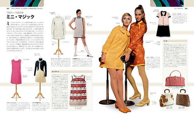 5000年以上にわたるファッションの変遷がわかる『FASHION 世界服飾大図鑑』