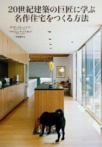 20世紀建築の巨匠に学ぶ名作住宅を作る方法