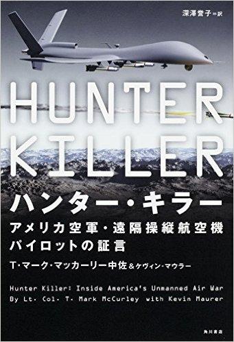 ハンター・キラー