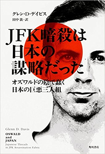 JFK暗殺は日本の謀略だった