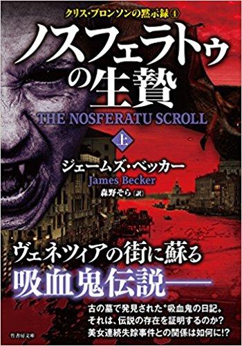 The Nosferatu Scroll