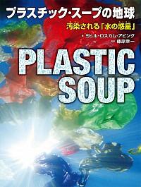 プラスチック・スープの地球