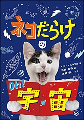 ネコだらけのOh!宇宙